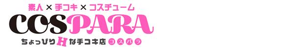 COSPARA(コスパラ)公式サイト