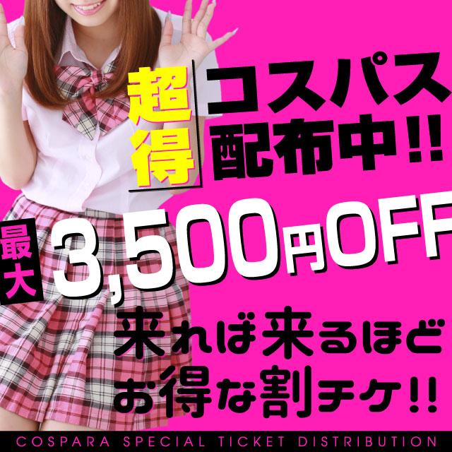 ★4月末まで使える 最大3500円割引きになる 超★お得なチケット 【コスパス2020】を来店のお客様 全員にプレゼント♬