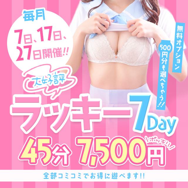 【超人気イベント】ラッキーセブンDAY45分コースが7500円にっ‼‼