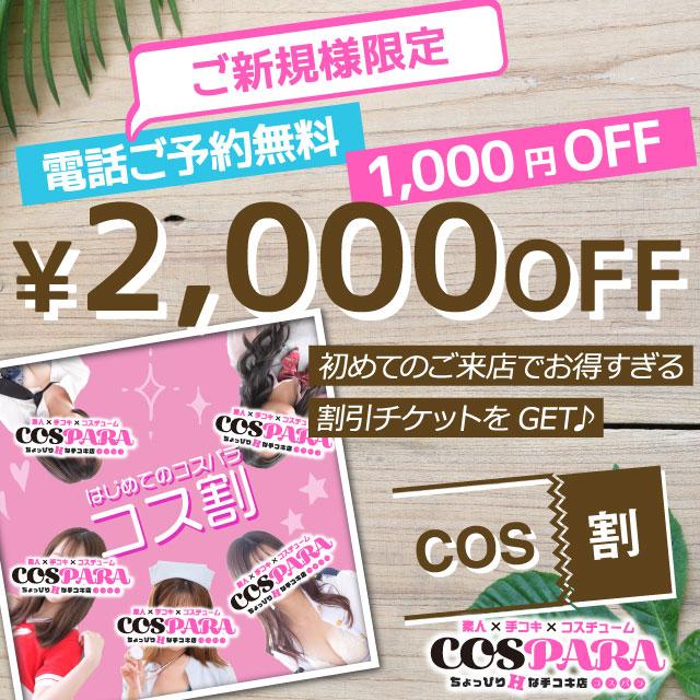 ★【最大2000円OFF】初めてご利用のお客様に超お得なチケットを配布中★